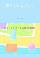 毒手ストロガノフ【ショートショートと闇鍋短編集】