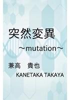 突然変異〜mutation〜