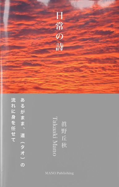 日常の詩 ――眞野丘秋写真集――