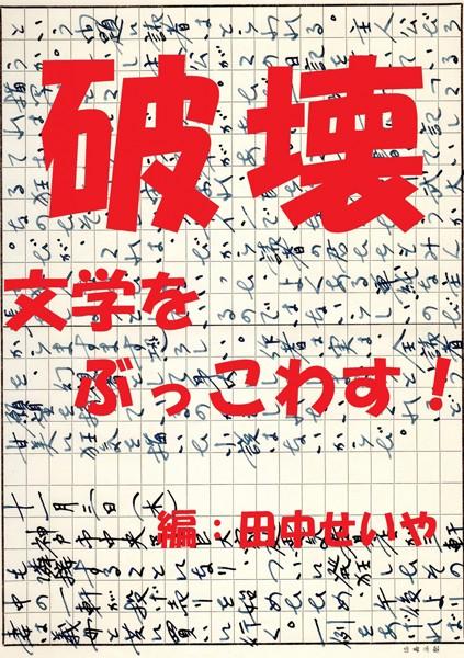 破壊 〜文学をぶっこわす!