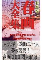秘蔵版! 春画大全集 ―人気浮世絵師二十人夢の競艶―