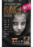 文藝MAGAZINE文戯 BUNGI