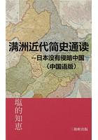 満洲近代簡史通読(中国語版)