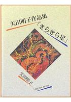 矢田明子作品集「きらきら星」