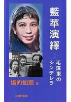 藍苹演繹--毛澤東のシンデレラ