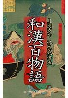 和漢百物語(解説付き・怪異妖怪画 傑作集) 月岡芳年