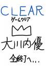 絵本「CLEAR 5」
