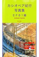 カシオペア紀行写真集EF81編
