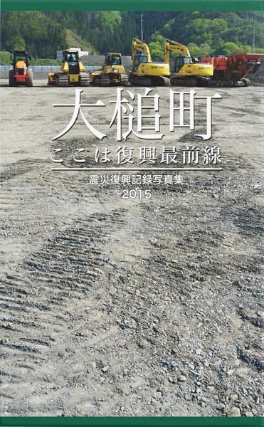 大槌町 ここは復興最前線 〜震災復興記録写真集2015〜