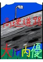 絵本「高速道路」