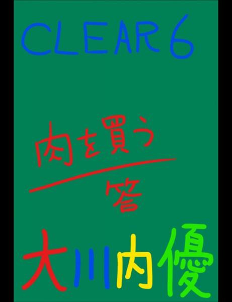 絵本「CLEAR 6」