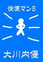絵本「快便マン8」