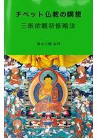 チベット仏教の瞑想 三皈依観初修略法