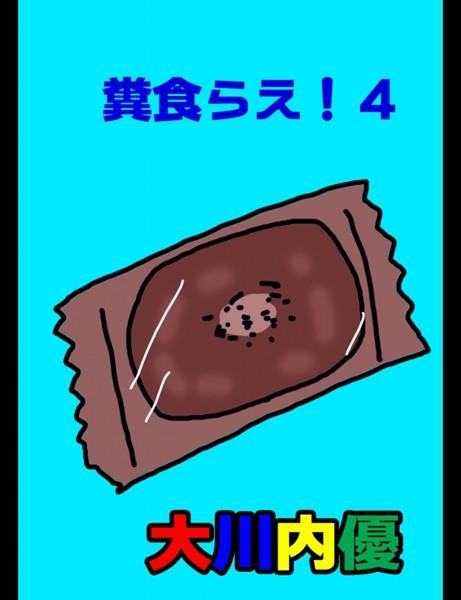 絵本「糞食らえ! 4」
