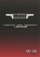 LSCO〜大規模犯罪組織〜