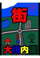 絵本「街」