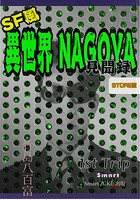 SF風 異世界NAGOYA見聞録 Store版