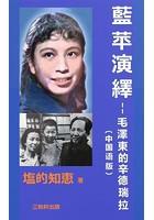 藍苹演繹――毛澤東的辛?瑞拉(中国語版)
