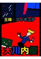 絵本「王様とフィギュア」