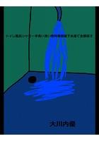 絵本「トイレ風呂シャワー手洗い洗い物料理部屋下水道で全部流す」