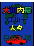 絵本「九州東日本 大川内優とクルーたち他」