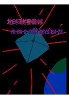 絵本「地球破壊機械YS-BA-2-TYPE-XSYSTEM-ZZ」