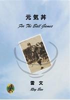 元気丼 For The Ball Games