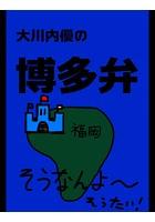 絵本「大川内優の博多弁」