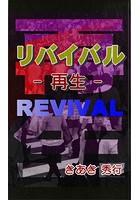 リバイバル - 再生
