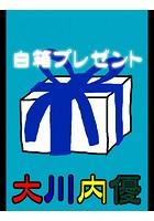 絵本「白箱プレゼント」