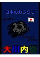 絵本「日本のカラクリ」