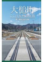 大槌町 ここは復興最前線 〜震災復興記録写真集2017〜