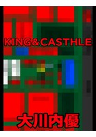 【KING&CASTHLE】