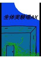 絵本「生体実験場AX」
