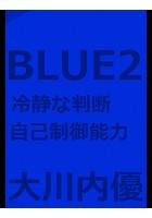 絵本「BLUE2」
