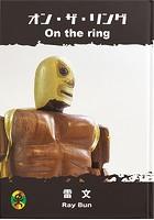 オン・ザ・リング On the ring