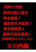 地震発生のメカニズム2020関東大地震阪神淡路大震災