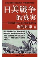 日米戦争的真実――美国親中反日政策的形成(中国語繁体字版)