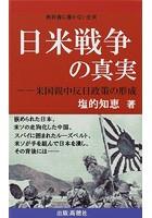 日米戦争の真実--米国親中反日政策の形成