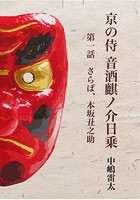 京の侍 音酒麒ノ介日乗