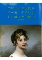 プロイセン王妃ルイーゼ ナポレオンと戦った王妃