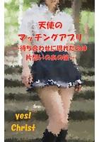 天使のマッチングアプリ 〜待ち合わせに現れたのは片想いのあの娘〜