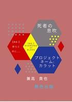 【RE:】DIAMOND of BLESS