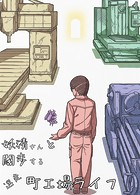 妖精さんと闊歩する迷走町工場ライフ