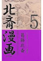 北斎漫画〈全5巻〉