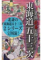 北斎の知られざる『東海道五十三次』