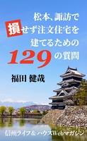 松本、諏訪で損せず注文住宅を建てるための 129の質問