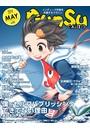 月刊群雛 (GunSu) 2014年 05月号 〜 インディーズ作家を応援するマガジン 〜
