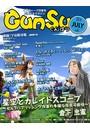 月刊群雛 (GunSu) 2014年 07月号 〜 インディーズ作家を応援するマガジン 〜