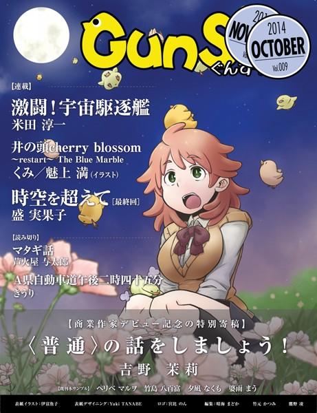 月刊群雛 (GunSu) 2014年 10月号 〜 インディーズ作家を応援するマガジン 〜